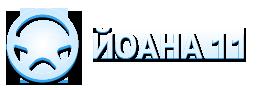 ЙОАНА 11